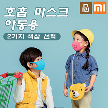 Xiaomi Zumi Respiration Children#39s mask 3 pieces / Exclusive mask for smog / PM 2.5 / Environment-friendly material / Breathing valve