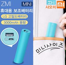 Xiaomi Zumi ZMI portable mini auxiliary battery 3000mAh