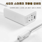 Xiaomi smart mi car inverter / 220v transformer / stable voltage / free shipping
