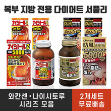 [New Year's discount] [abdominal obesity relieve] 2 configuration set free shipping / abdominal obesity! Shinwa kansen 5000mg 264 tablets / kansen and 3750mg 252 tablets / tablet age at the time o