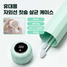 [Bulk sale 3pcs]Toothbrush sterilization mouthwash cup usb multifunctional disinfection toothbrush c