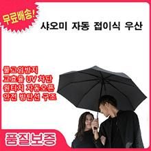 Automatic folding umbrella black