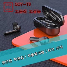2019 New Product QCY-T3 (Qualcomm csr *) / HIFI Sound Quality / Touch / Bluetooth 5.0 Wireless Earphone / Auto Pairing / Dual Call / 5.0 Bluetooth / Earphone / T1S Ultra Low Cost / Free Shipping /