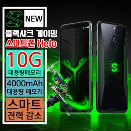 [xiaomi]샤오미 블랙샤크 게이밍 스마트폰 Helo / Xiaomi  / 10GB 대용량 메모리 / 듀얼 냉각기능 / 6.01인치 AMOLED 스크린 / 게이밍 스마트폰 / HELO