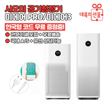 【Korean code presentation】 Xiaomi Air Purifier PRO Me Air Pro + Me Air 3 / Fine dust breakthrough / Domestic AS possible / Smart management by linking with Mi Home APP