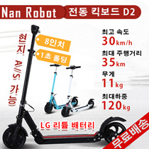 Nan Robot 8 inch electric kickboard D2 / free shipping / 1 second folding / maximum speed 30km / h / maximum mileage 35km / weight 11kg / maximum load 120kg / LG lithium battery