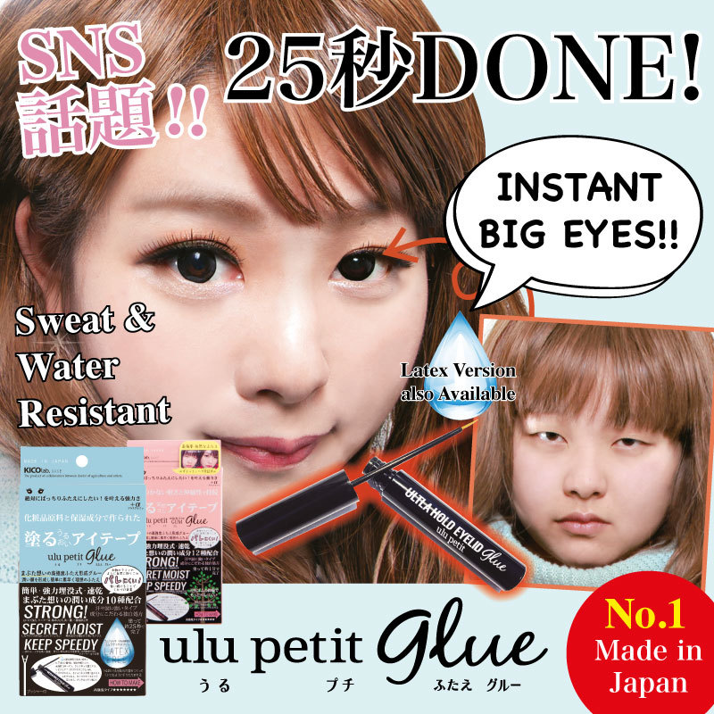 Apply Shop Coupon*7-STAR REVIEW*SOLD OUT IN JAPAN* DOUBLE EYELID WONDER -  Ulu Petit Glue