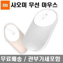 [XIAOMI] Xiaomi Wireless Mouse / Bluetooth Mouse / Dual Mode Connection / Battery Use / Free Shipping / VAT included