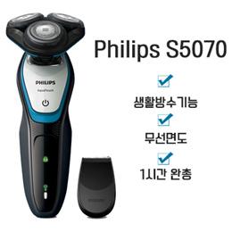 필립스 전동면도기 / Philips S5070 / 필립스 남성용 면도기 / 생활방수기능 / 무선면도 / 1시간 완충 / 100%정품 / 최저가 도전 !