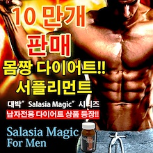 【100,000 topped] Saracia Magic For Men ◆ BCAA · Salacia · Coenzyme etc. condensed formulation ◆