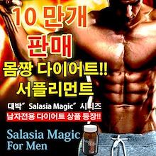 【100,000 SOLD】 Salacia Magic For Men ◆ BCAA · Salacia · Coenzyme etc. condensed formulation ◆