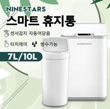 NINESTARS Smart Trashcan Automatic Sensor / Multi-Purpose Waterproof Trash / 2 models