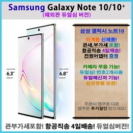 삼성 갤럭시 노트10/노트10+ / Samsung Galaxy Note10 / 언락폰(공기계) / 관부가세포함 / 홍콩직송 / 4일 배송 / 듀얼심 (물리적듀얼심) / 카메라무음