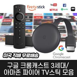 ★최저가★ [Amazon] 아마존 파이어 스틱 4K / 구글크롬캐스트 3세대($36.8) / 무료배송 / TV 스트리밍 / TV스틱 티비 리모콘
