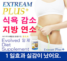 ★ reduced appetite & fat burning ★ [Extream Plus (エ ク ス ト リ ー ム +)] ※ -1kg / 1day ※ The latest diet supplement made in Japan ■