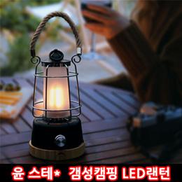 🔥🔥윤스테* 갬성캠핑 LED 랜턴  / 우드 빈티지 분위기 감성조명 실내불멍