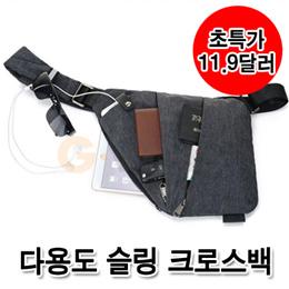 ★초특가/굿디자인★슬림 디자인 다용도 크로스백 n 백팩 / 슬림 가방 /