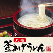 New Marugame Kamaage Udon 50g × 18 bundled set Sanuki carefully selected material Boasts of strong strength Genuine Sanuki Udon Shredded recipe Price 2000 yen Perfect for gifts Limited to Kagawa Prefe