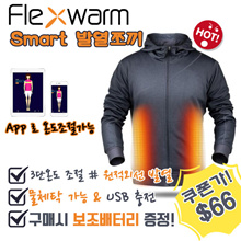 [Secondary battery free gift] 2018 Latest product USB charging Smart heating vest / hood / padding collection [Flex worm] 1st sale of large shopping mall / Far infrared nano heat / can set specific te