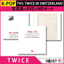 送料無料【1次予約限定価格】★TWICE - TV5 : TWICE IN SWITZERLAND 3種セット★【写真集+DVD+MDセット】【発売1月30日】【2月9日発送】