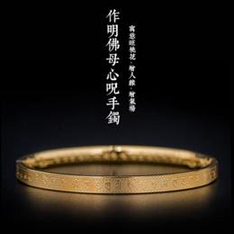 Mantra of KuruKulle Deity bangle 作明佛母心咒