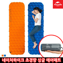 ★ Nature Hike NH Ultra Lightweight Single Air Mat / Backpacking Camping Minimal Climbing Sleeping