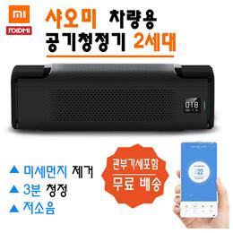 샤오미 로이드미 차량용 공기청정기 2세대 /무료배송