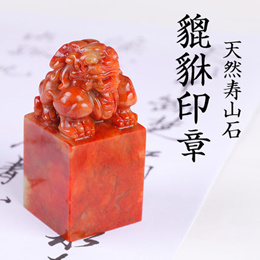 Rouin Square carving seal stone antique Shoushan Stone Pixiu Name Collection Method Calligraphy Chap