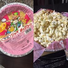 Popcorn foil Popcorn Easy snack 67g × 10