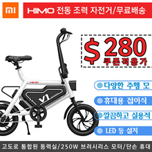 ♥HIMO electric power bicycle ♥ practical / multi-mode riding / portable folding / package tax