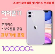 Apple iPhone 11 64GB/128GB/256GB Dual Sim ( HK spec/ Inclusive VAT/ Free Shipping/Sealed Box)