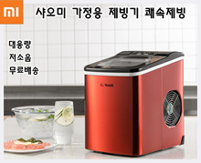Xiaomi Ice Maker / Home Smart Ice Maker / Rapid Ice Maker / Large Capacity / Low Noise / Easy Operation / Tube Cell Box / Free Shipping