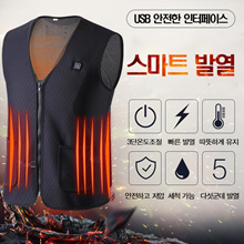 USB rechargeable heating vest / hot pack / hot vest / cold vest / hot vest / heat padding / cold vest / work clothes Same as Korean TV home shopping products