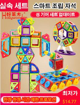 마그네틱 블록/아동 자석 완구/1-2-3-6-7-10세/지능 개발/무료배송