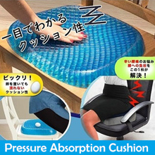 Pressure Absorption Chair Cushion / Egg Sitter with Non-Slip Seat Cover Breathable Honeycomb Design