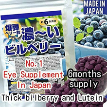 Moving eye supplement!You should not need glasses!Thick bilberry and Lutein 6months supply!