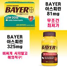Bayer Aspirin 81mg 400 tablets / 325mg 500 tablets / Bayer Aspirin
