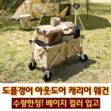 DOD Doppelganger Outdoor Carrier Wagon /Free Shipping / Permanent Cell Price / Camping Wagon