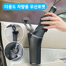 Umbrella pocket for utility vehicles / Small folding umbrella inside vehicle / Trash can
