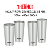 ★Daily Special★ 1+1 THERMOS Thermos Vacuum Insulated Insulated Tumbler Set of 2 300ml 400ml 600ml/ Cold Cup / Ice-lasting tumbler! BEST REVIEW PRODUCT!