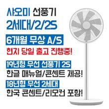 Xiao Mi Jimi wireless fan 2S Korean outlet