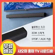 NEW!! 샤오미 홍미 TV 사운드바 / 30W 스피커 / 블루투스 5.0 / SPDIF, AUX 지원 / 무선연결 지원 / 무료배송