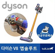 Dyson V8 Absolute Wireless Vacuum Cleaner Free Shipping +