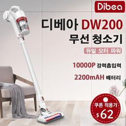 DW200 吸尘器