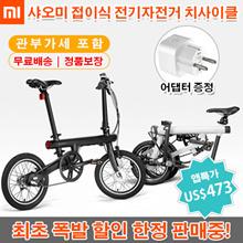 샤오미 접이식 전기자전거 치사이클 / 돼지코 무료증정 관부가세 포함 무료배송  / TMM토크감지센서 / 4가지 운행모드 / Qicycle 앱쿠폰 $60 할인