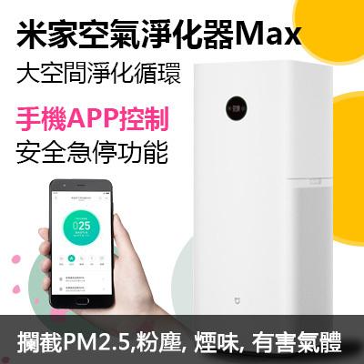 【正品】-米家空氣淨化器MAX- 小米空氣清淨機MAX 36.3坪大空間   雙進風系統   三層淨化   過濾PM2.5粉塵煙味甲醛花粉   OLED顯示螢幕