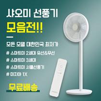 Xiaomi Zhimi DC inverter floor fan 2 / Zhimi fan 2S / Zhimi fan 3 / Mijia fan 1X