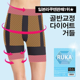 ※No.1 DIET SPATS IN JAPAN※  RUKA Shape Up Cellulite Spats