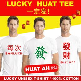 ♥ LUCKY MAHJONG TEE ♥mahjong tshirt 2020 HUAT ZHONG MAHJONG WIN Chinese new year clothes