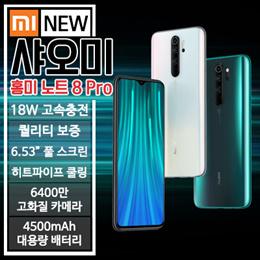红米 Note 8 Pro
